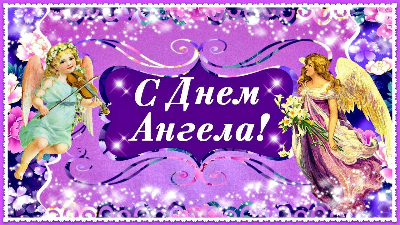 Поздравление женщине с днем рождения хранимой ангелом