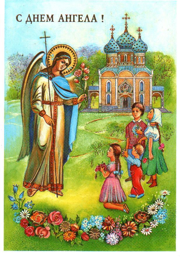 Картинки про, поздравление православное открытки