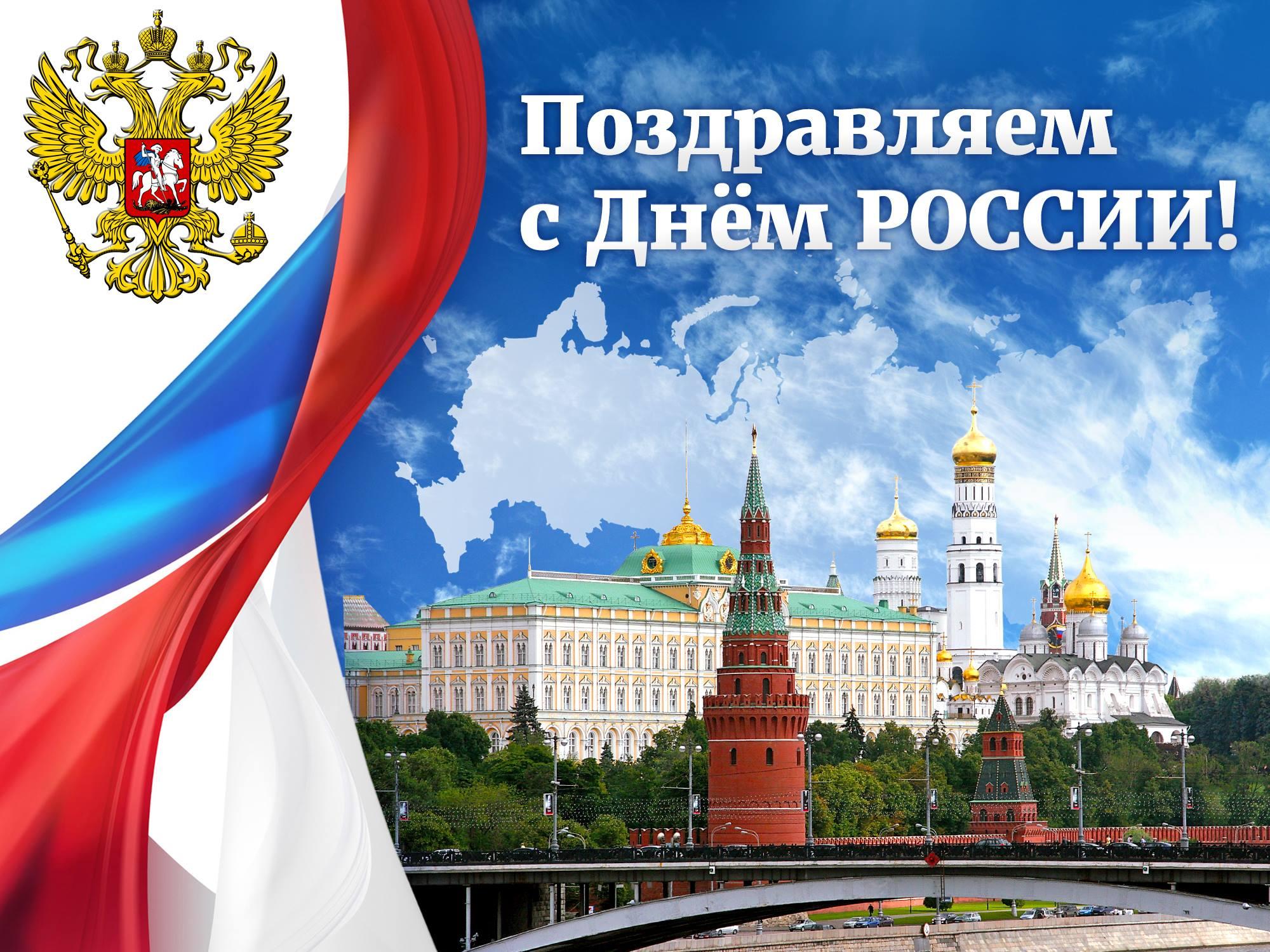 День россии смс поздравление фото 504