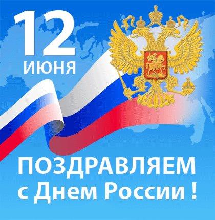 С днем России 2019