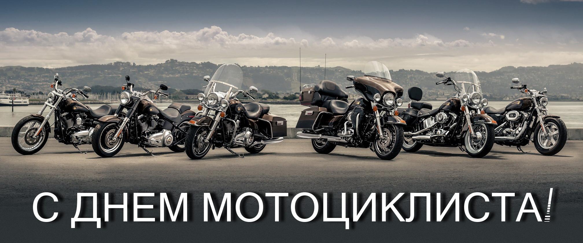 международный день мотоциклиста открытки клубники