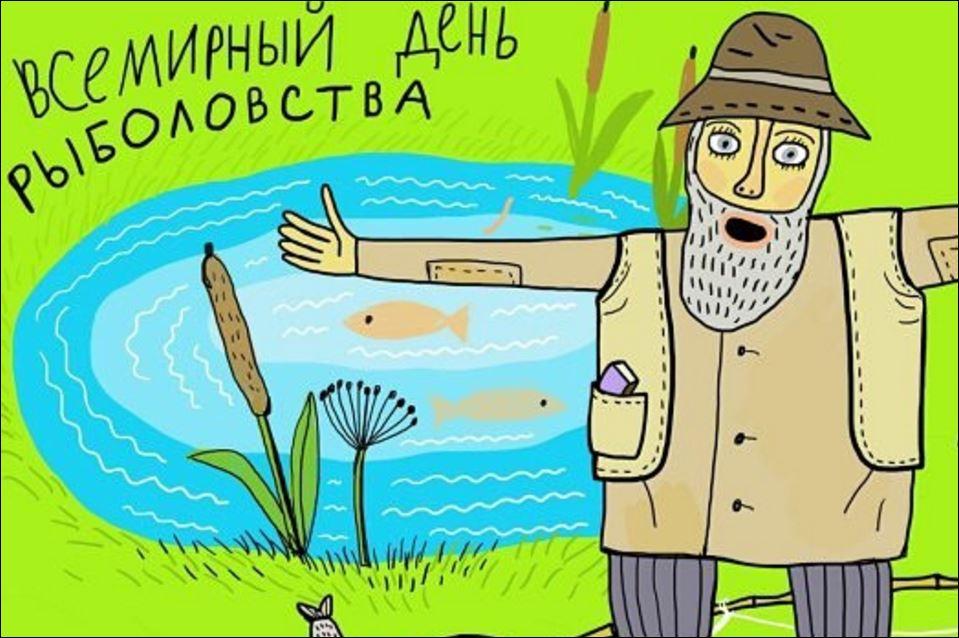 картинки день рыбака 27 июня как есть