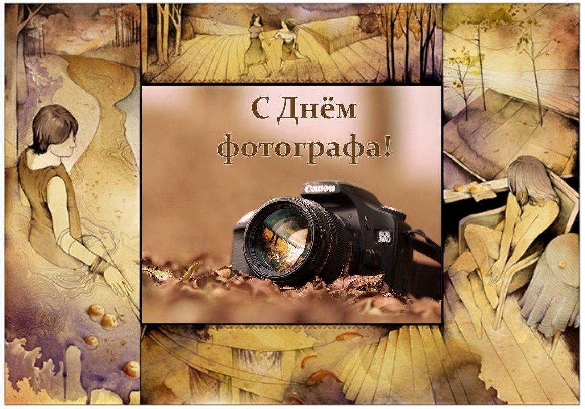 Открытка, поздравительные открытки для фотографов