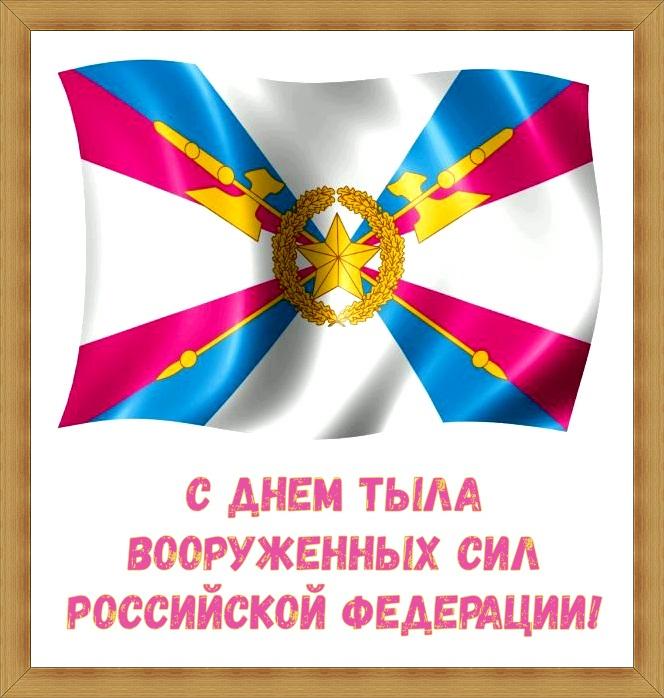 Картинки день тыла вооруженных сил россии, открытки иностранные
