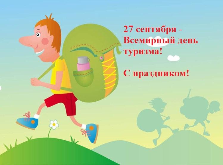 Открытка, день туризма открытки поздравления