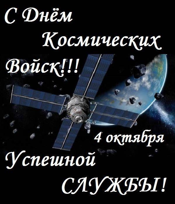 Открытки шариками, 4 октября день космических войск россии открытки
