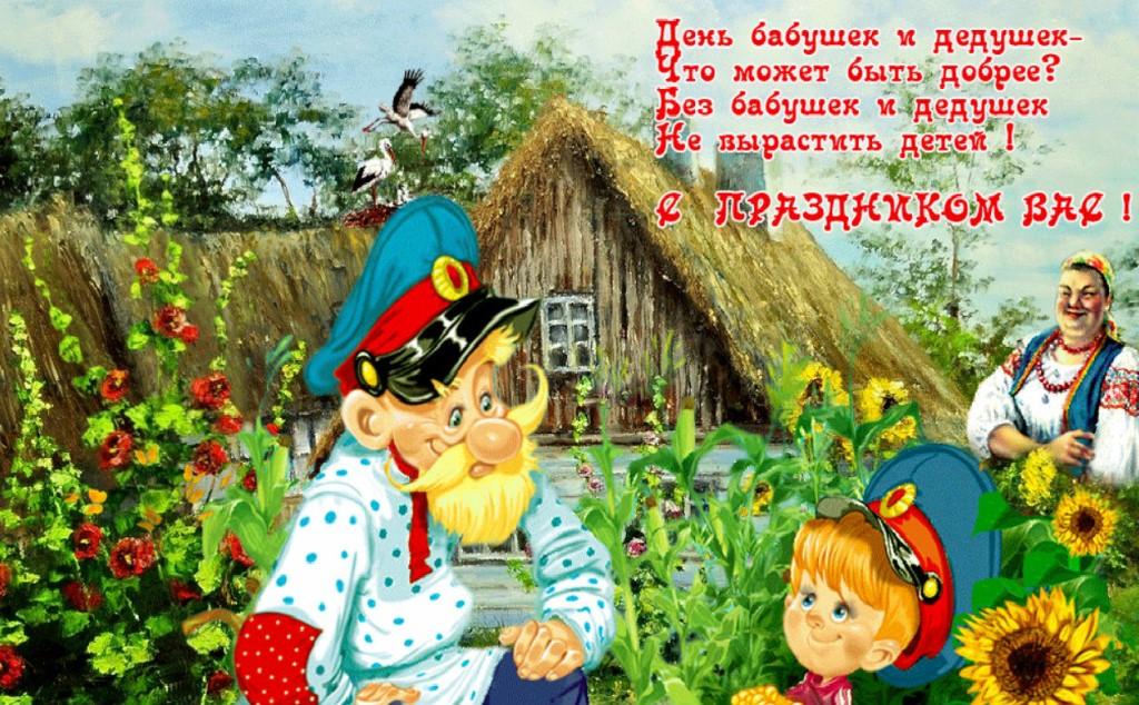 Доброе, день бабушек и дедушек поздравления картинки