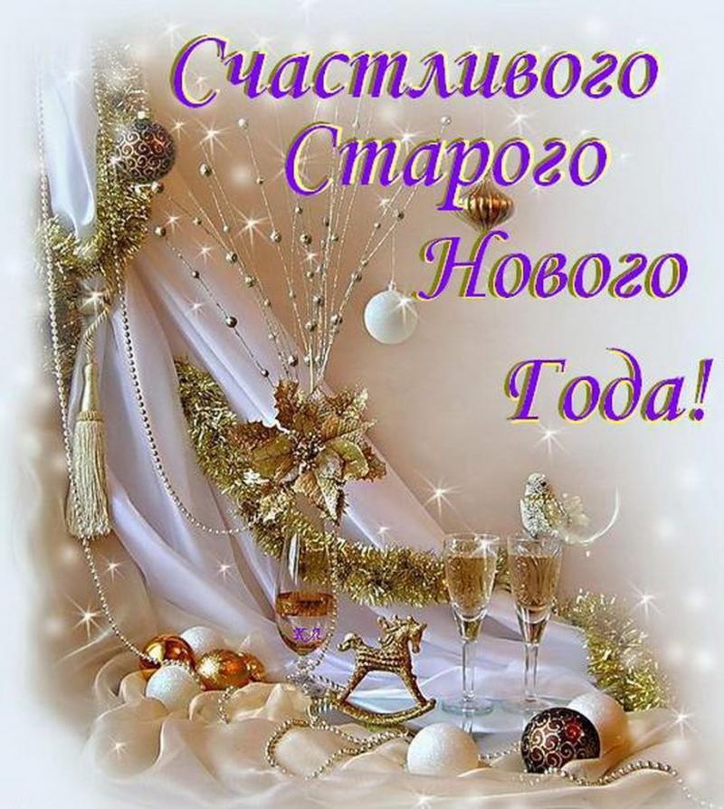 Поздравление с днем старым новым годом