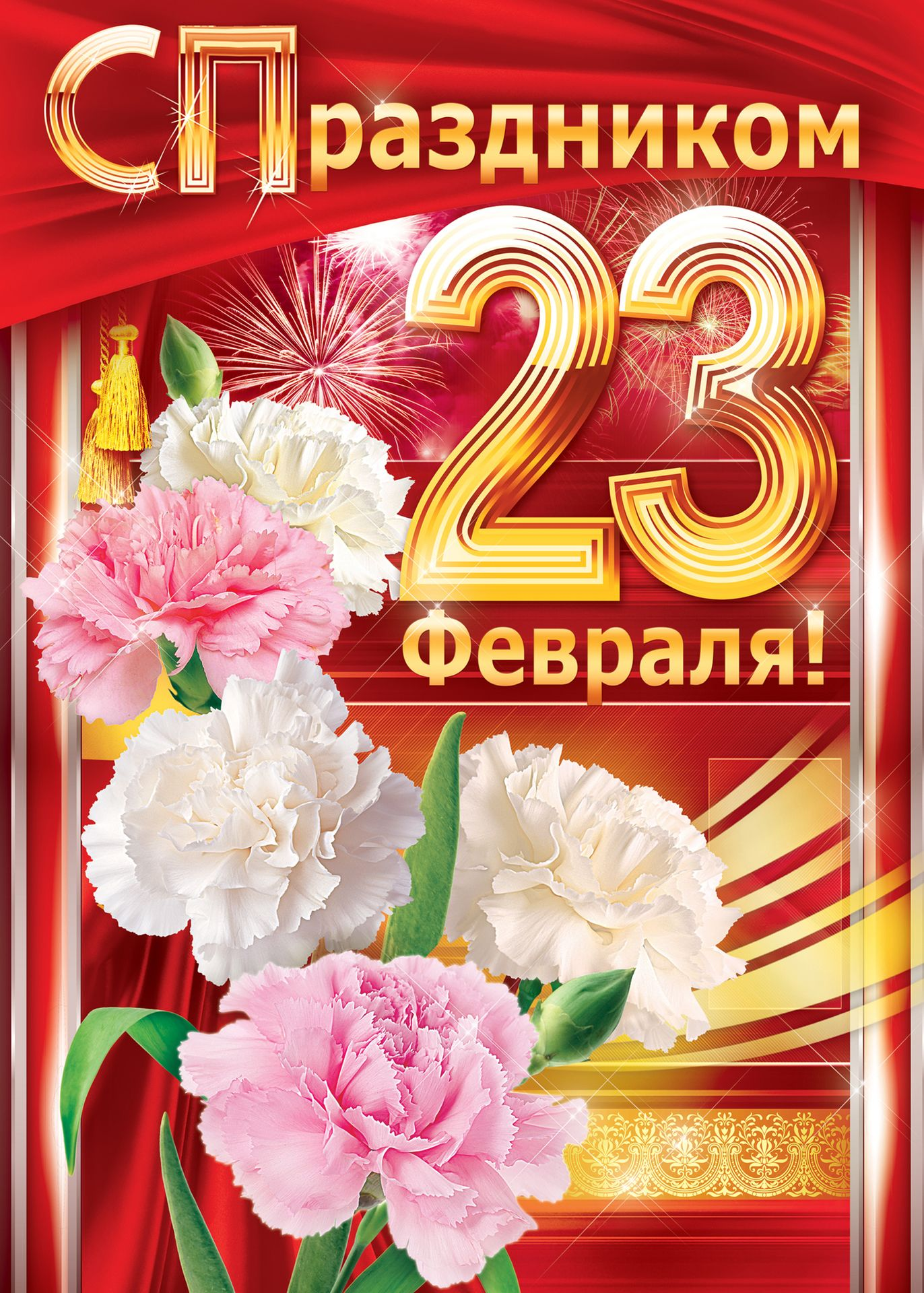 Красивые пожелания открытки с 23 февраля