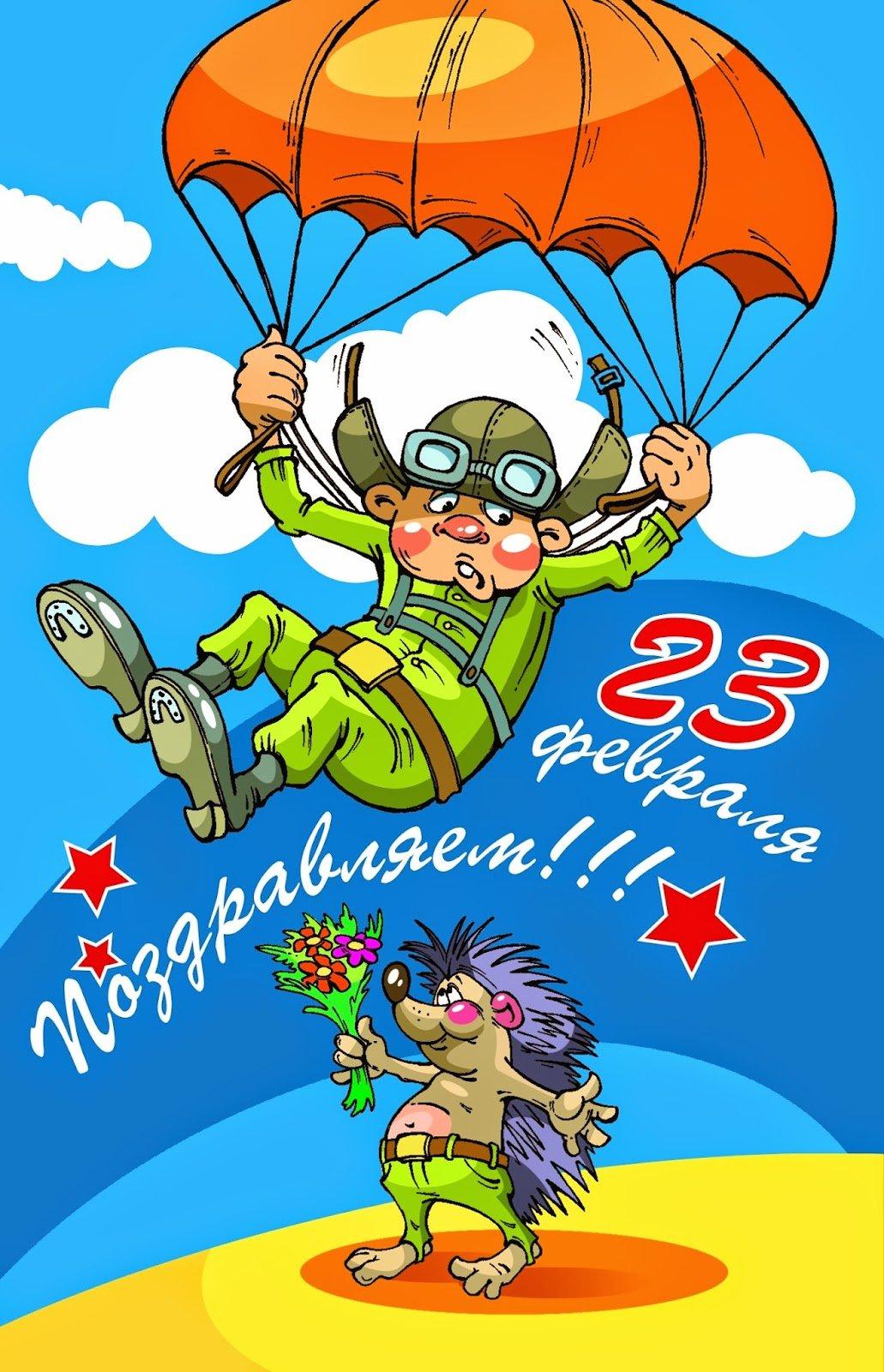 Открыток, день рождения 23 февраля открытки