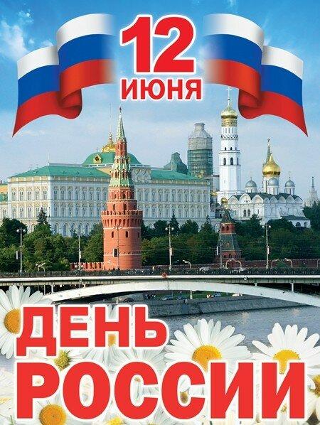 для плакат ко дню россии картинки паразиты