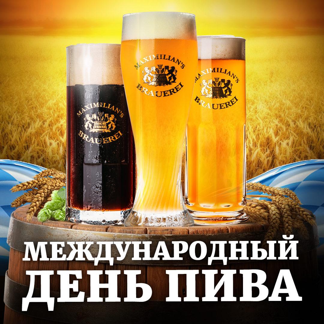 Международный день пива картинки смешные