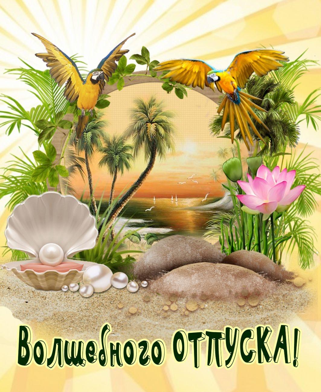 Мая открытка, открытка с продолжением отпуска
