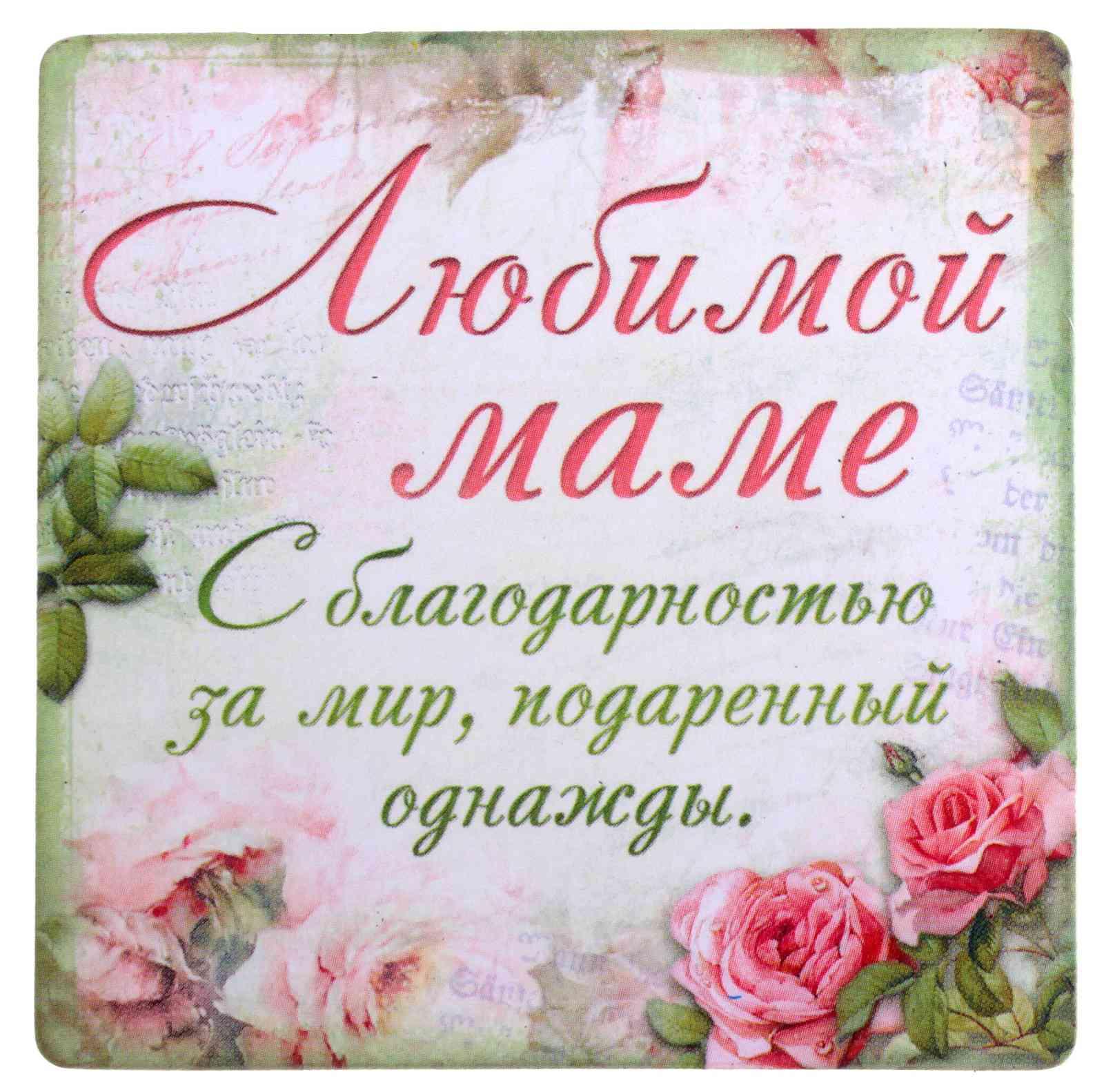 Текст для открытки маме в день рождения, днем рождения любимого