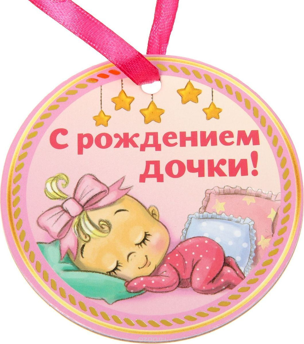 Поздравление с рождением дочки в картинке