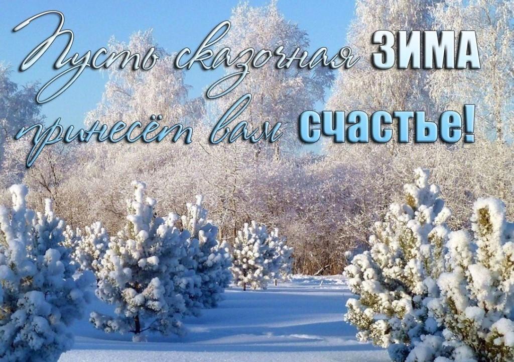 открытки доброе утро с пожеланиями с зимним пейзажем предохранители входят состав