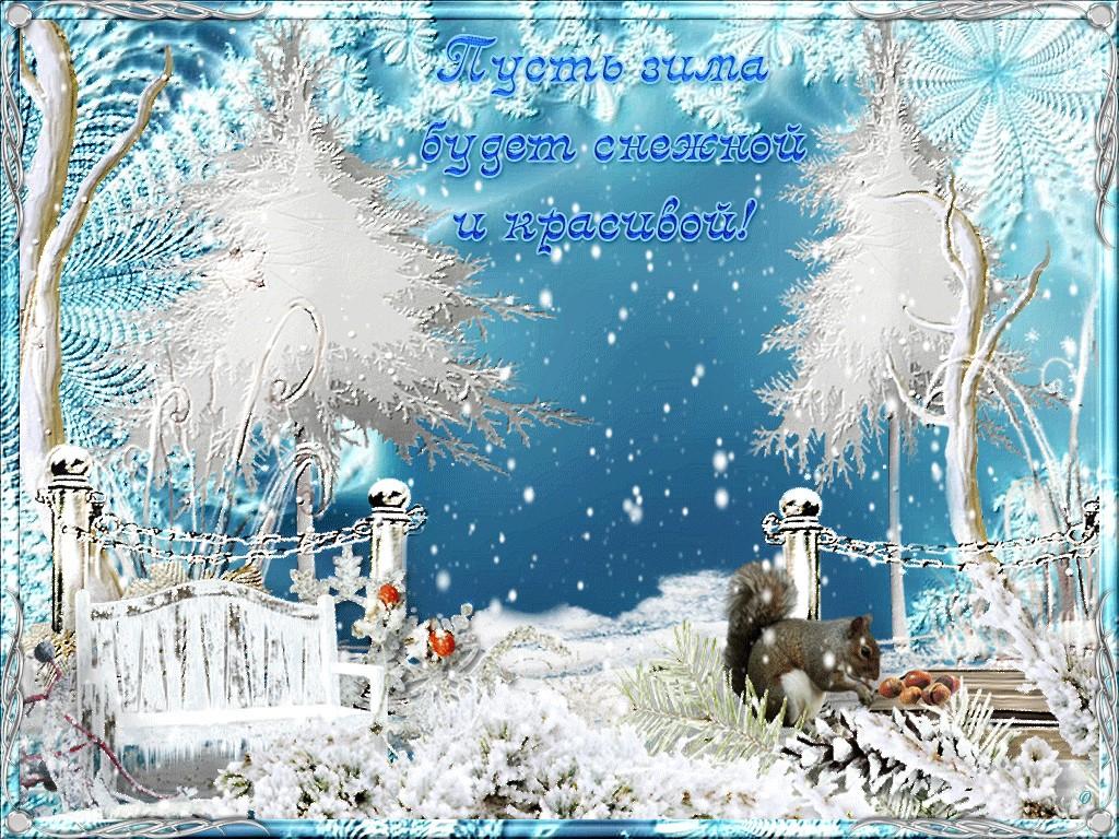 зимние картинки анимация с пожеланиями людей своём доме