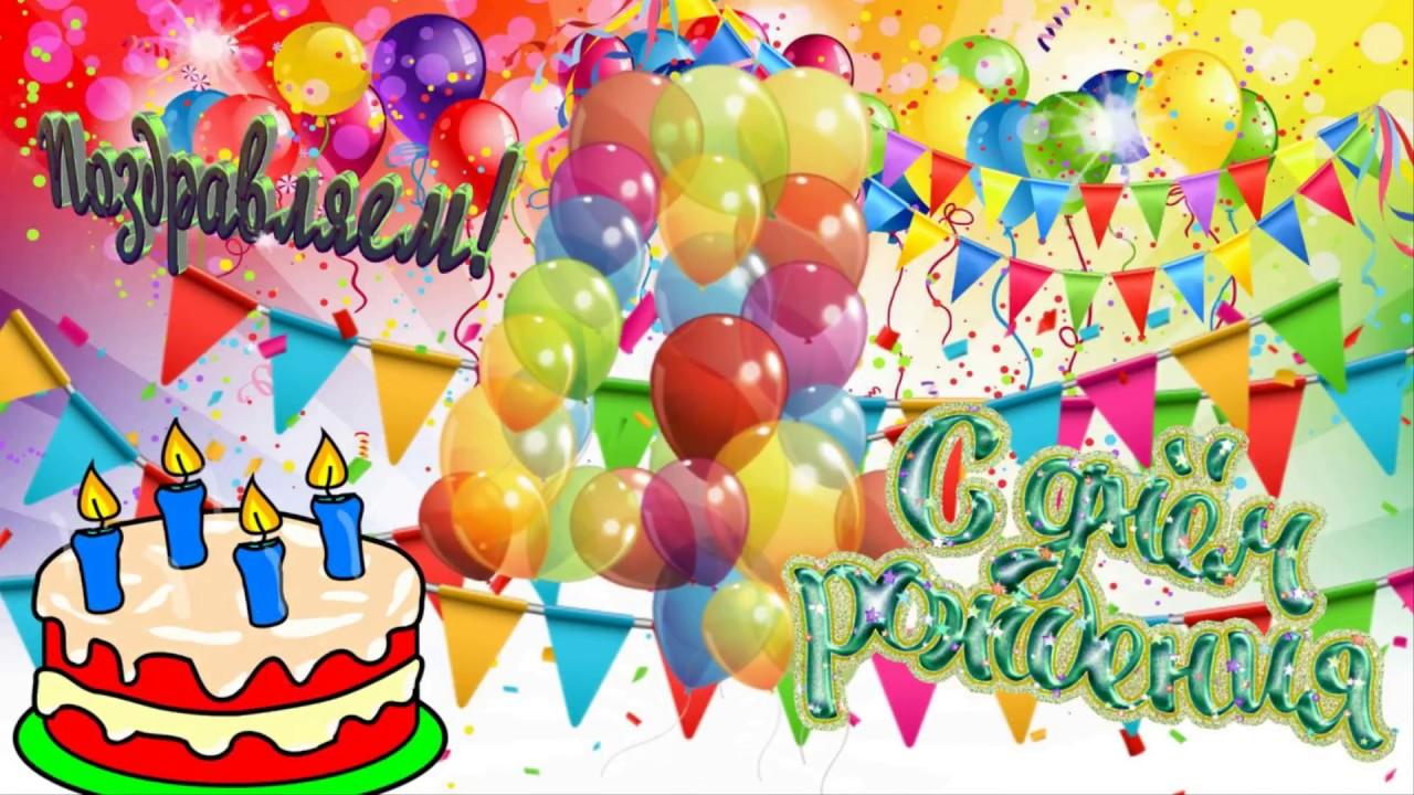 Открытки, с днем рождения мальчика 4 годика в картинки поздравление