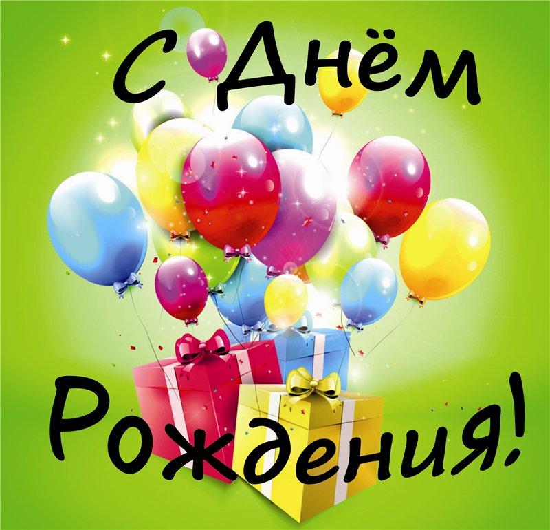 Открытка с днем рождения девушке сашеньке