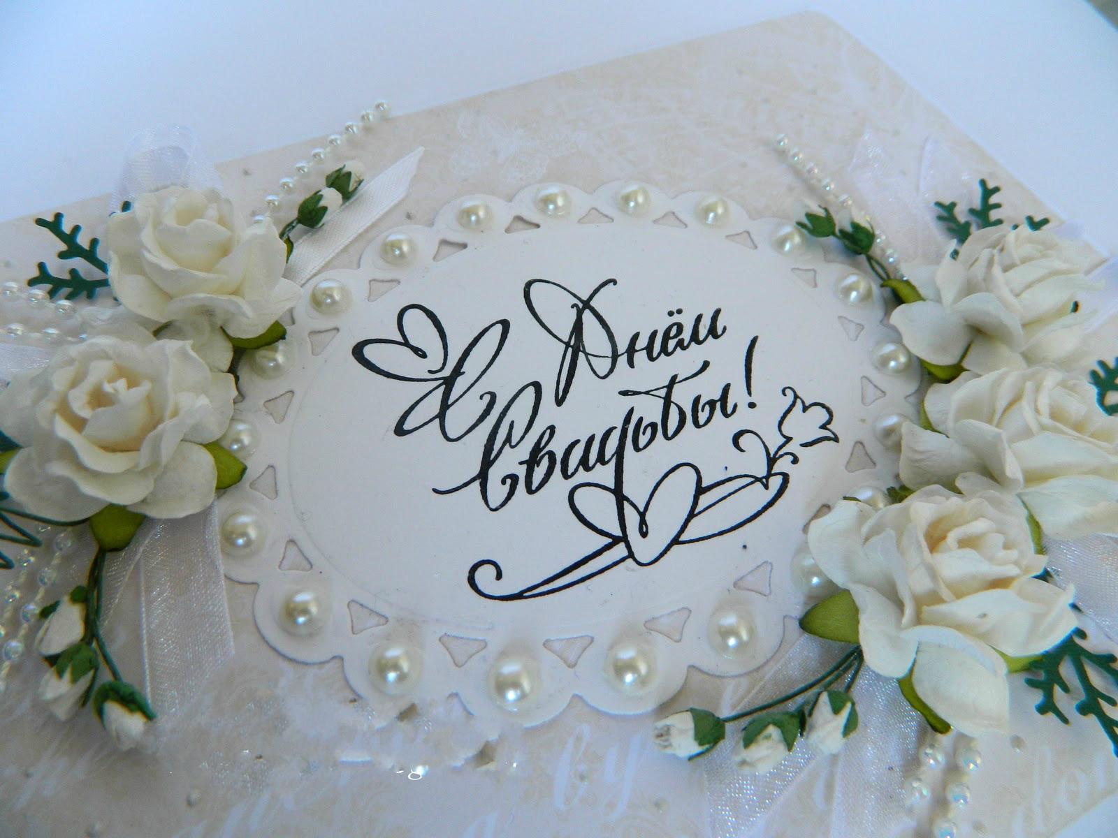 Открытка, открытка поздравляю свадебная