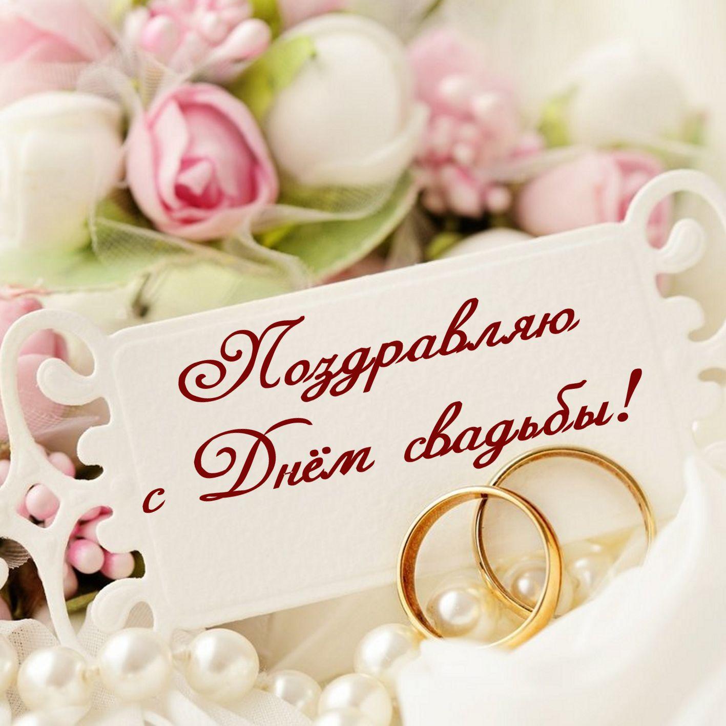 Открытка день свадьбы поздравления