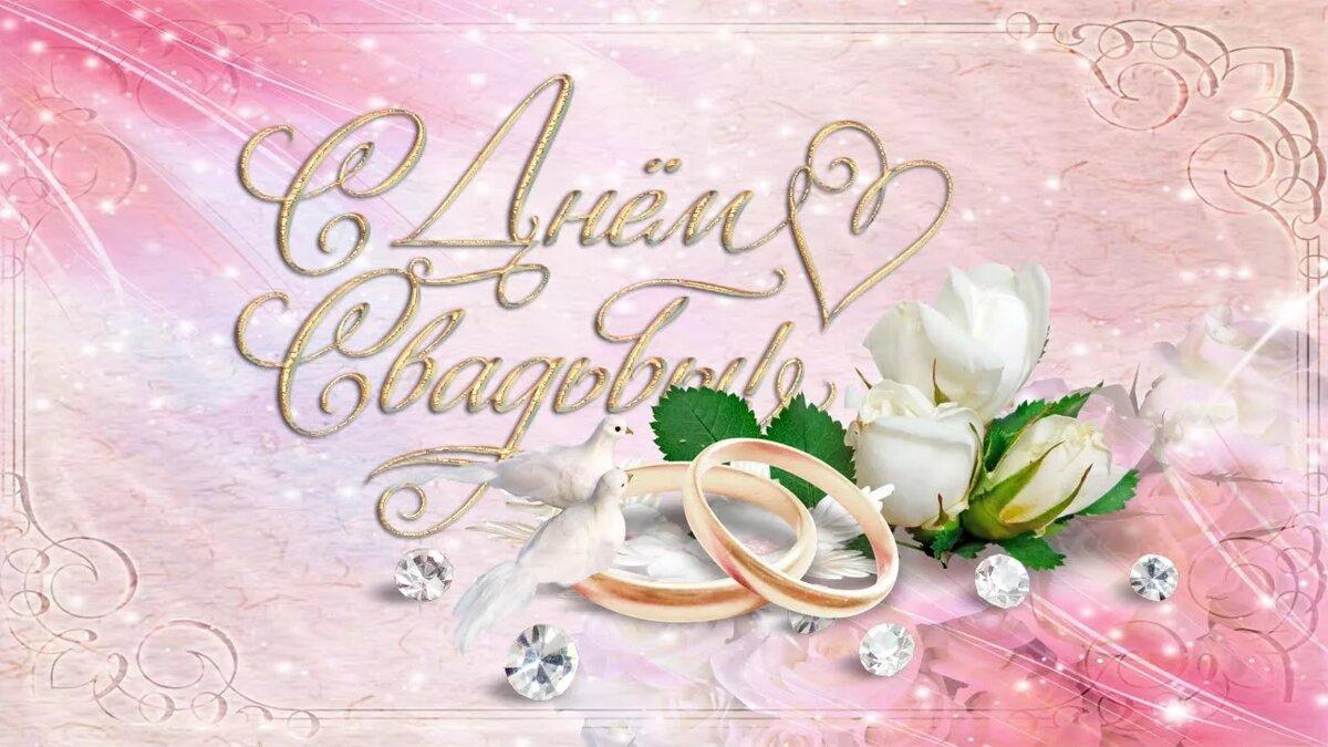 Цветами, красивые открытки на свадьбу музыкальные