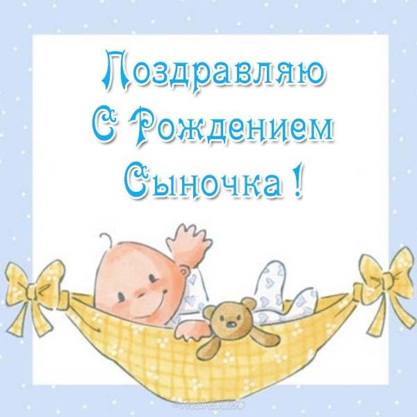 Открытку, поздравительная открытка на рождение сына