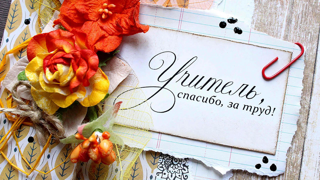 Советской открытки, открытки для учителей спасибо