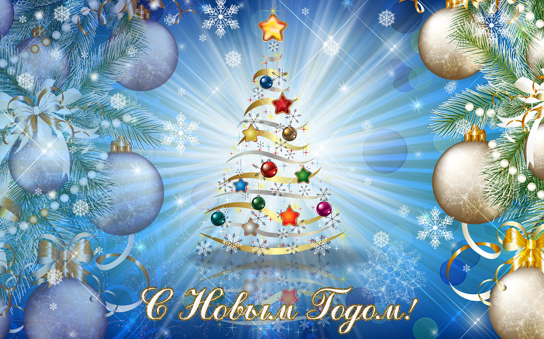 Поздравление застольное с новым годом
