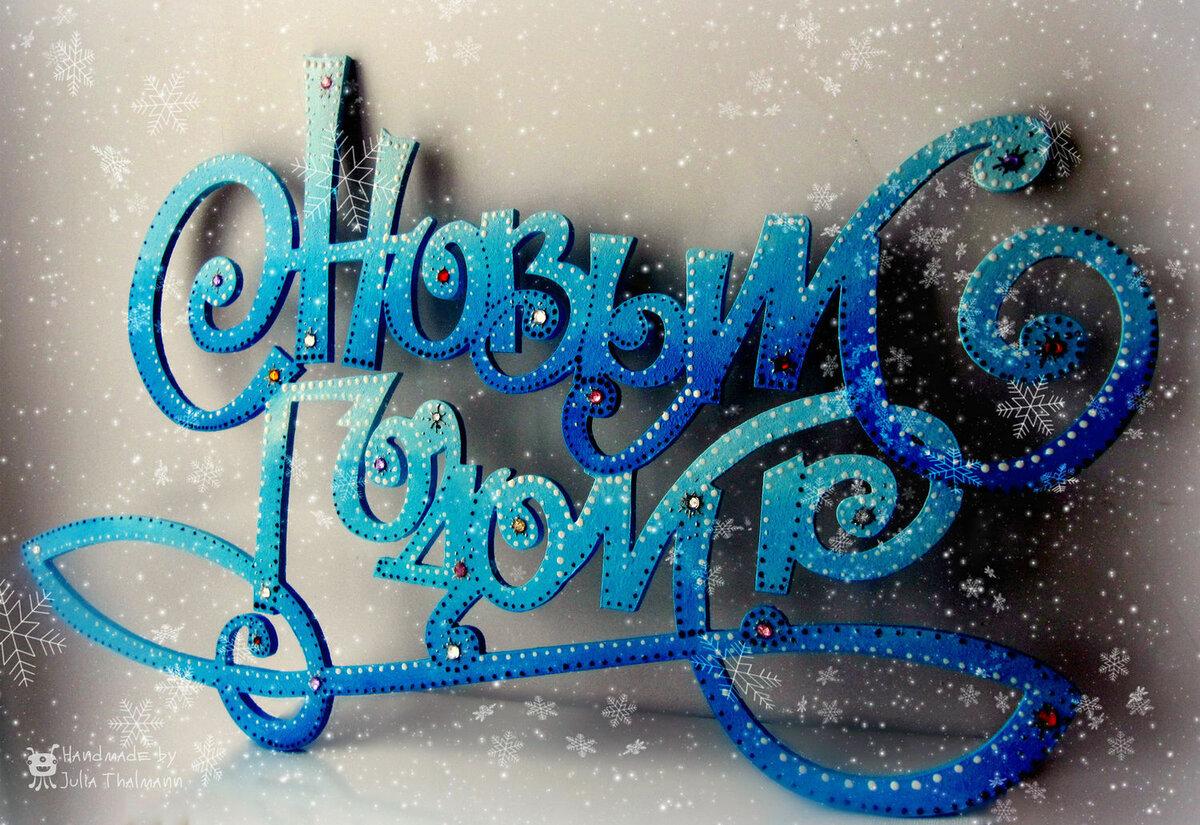 кино открытка с надписью волшебного нового года последним этапом является