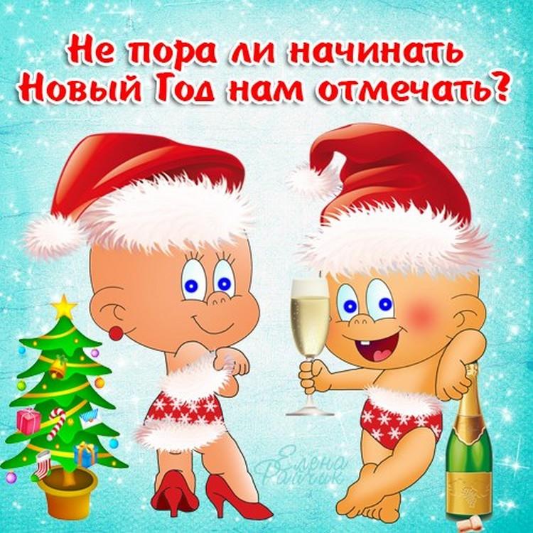 поздравления с наступившим новым годом прикольные как