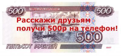 Акция stost.ru
